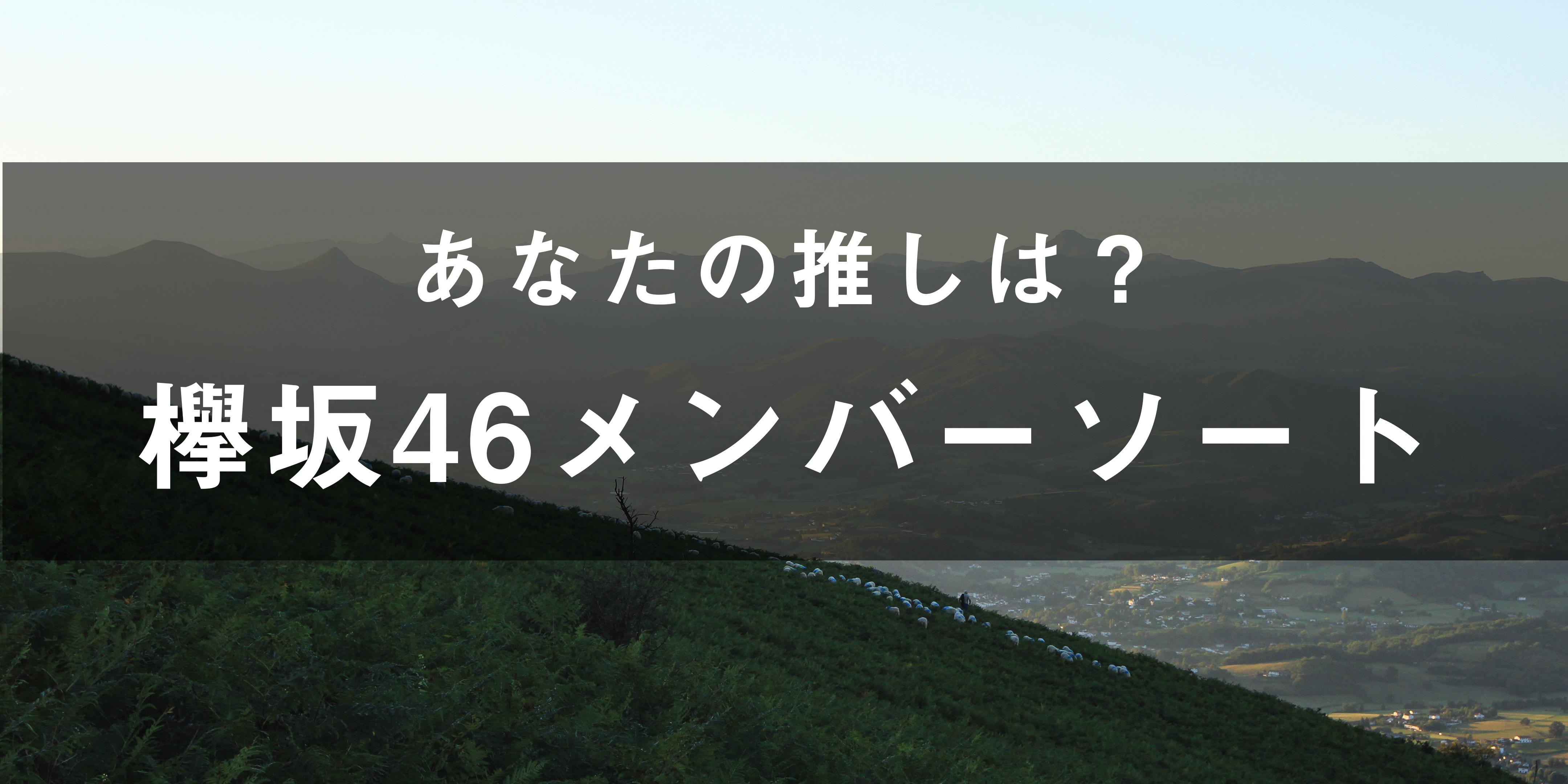 欅坂46のメンバーソート画像付き