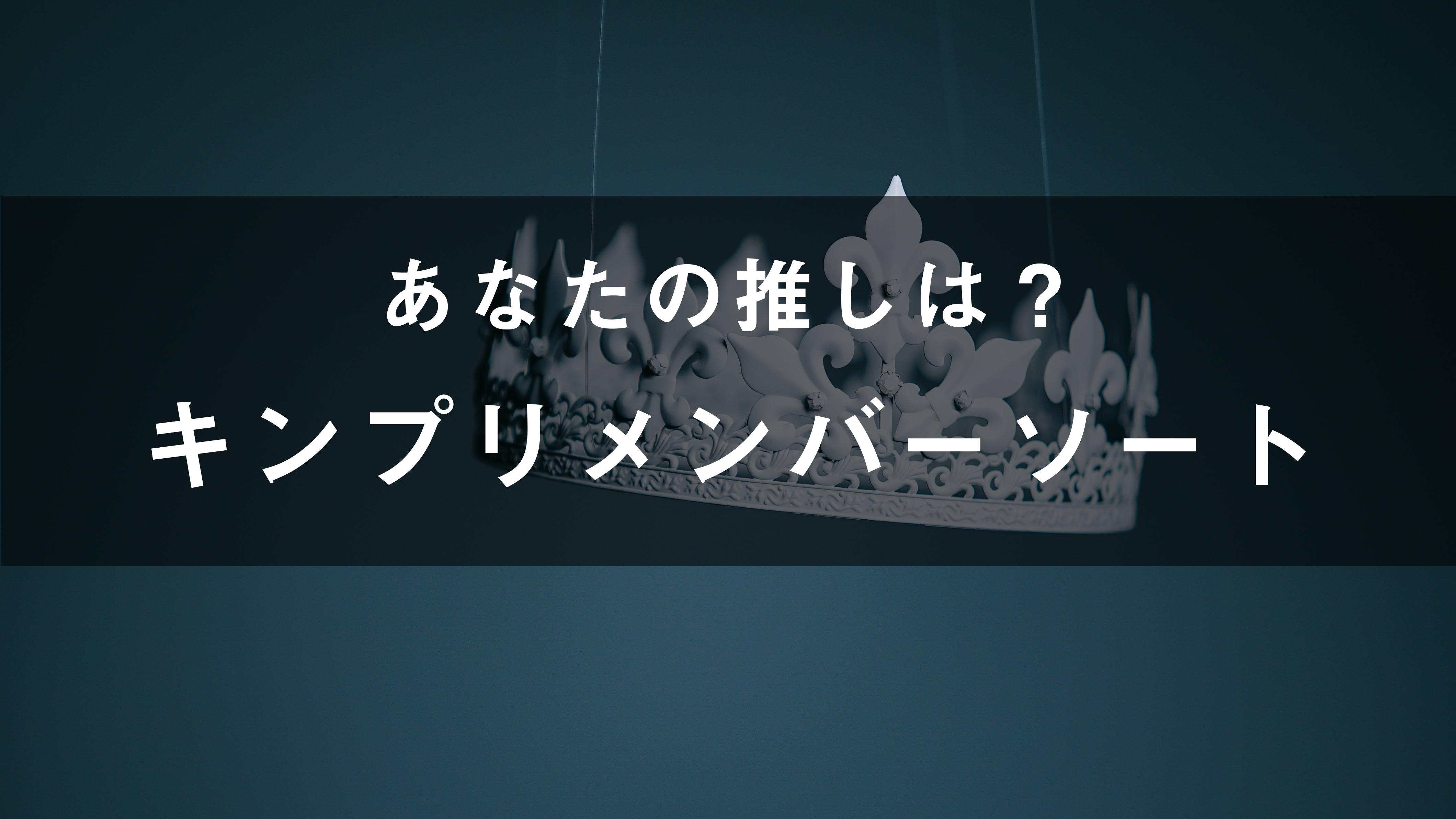 キンプリのメンバーソート(画像付き)