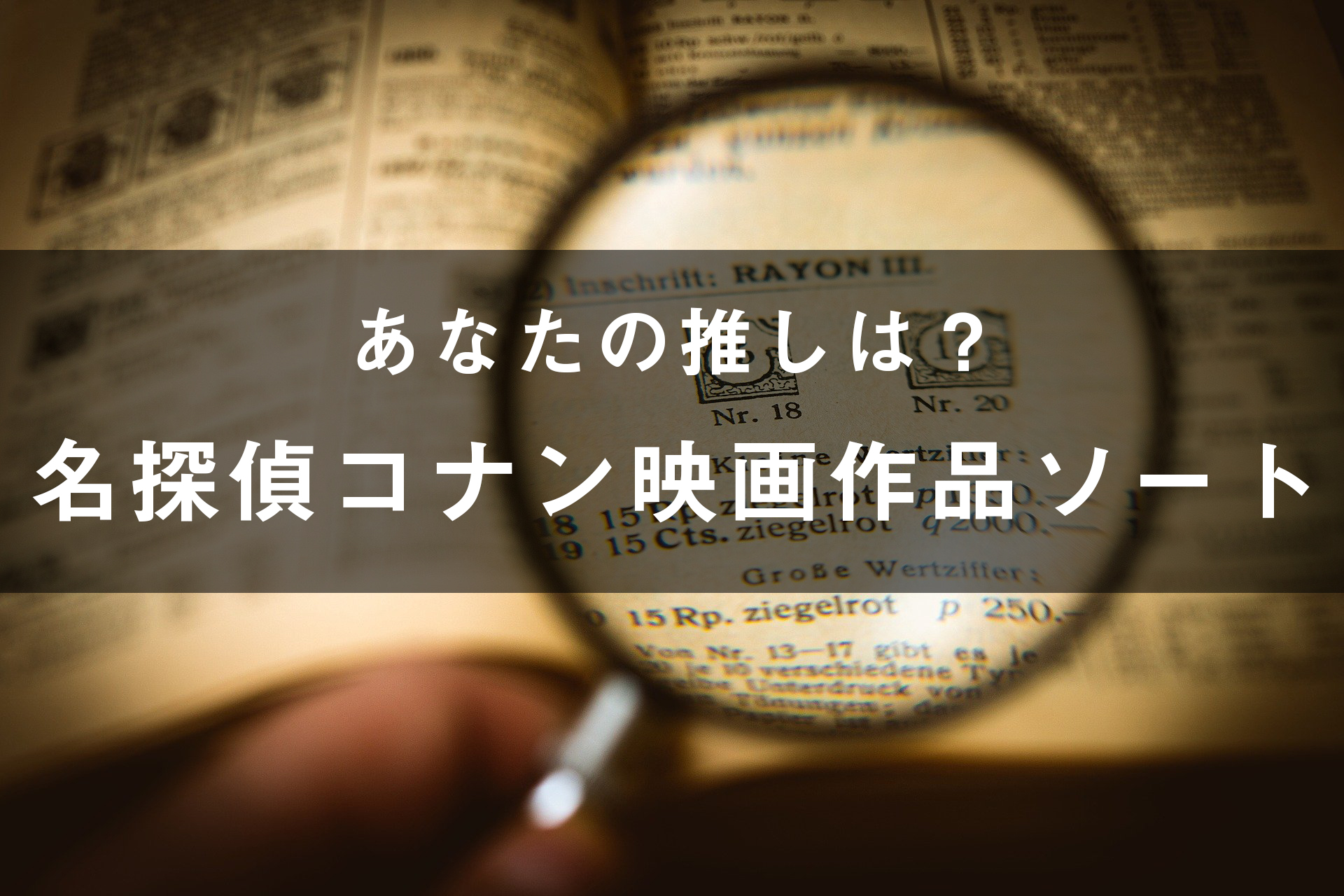 「名探偵コナン(映画)」の作品ソート(画像付き)