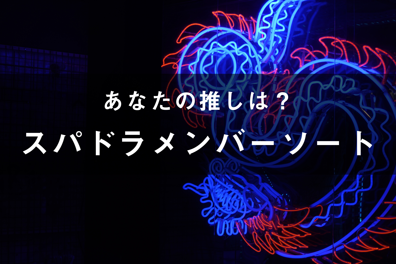 「SUPER★DRAGON」のメンバーソート(画像付き)