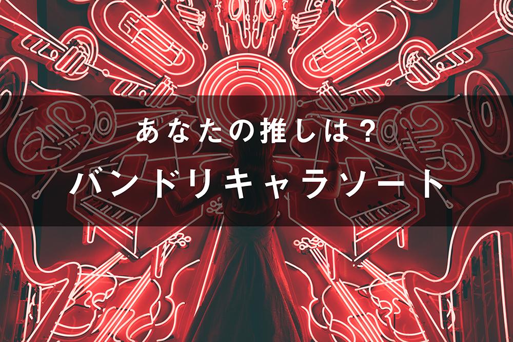 「BanG Dream!(バンドリ)」のキャラソート(画像付き)