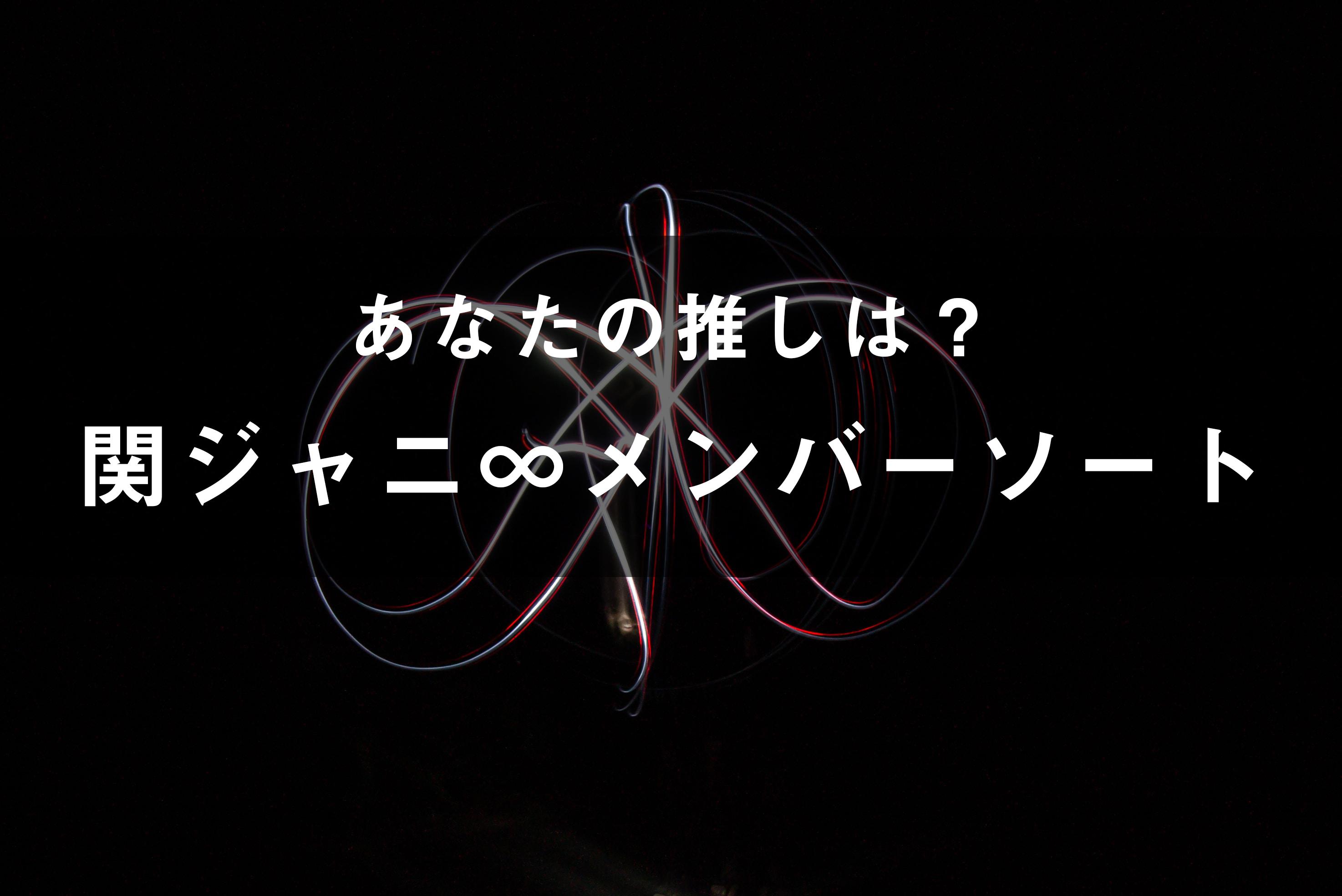 「関ジャニ∞」のメンバーソート(画像付き)