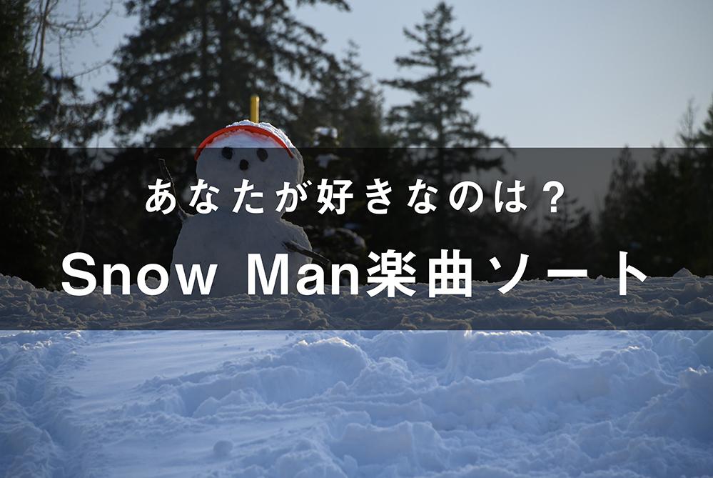 SNOWMAN人気楽曲ソート
