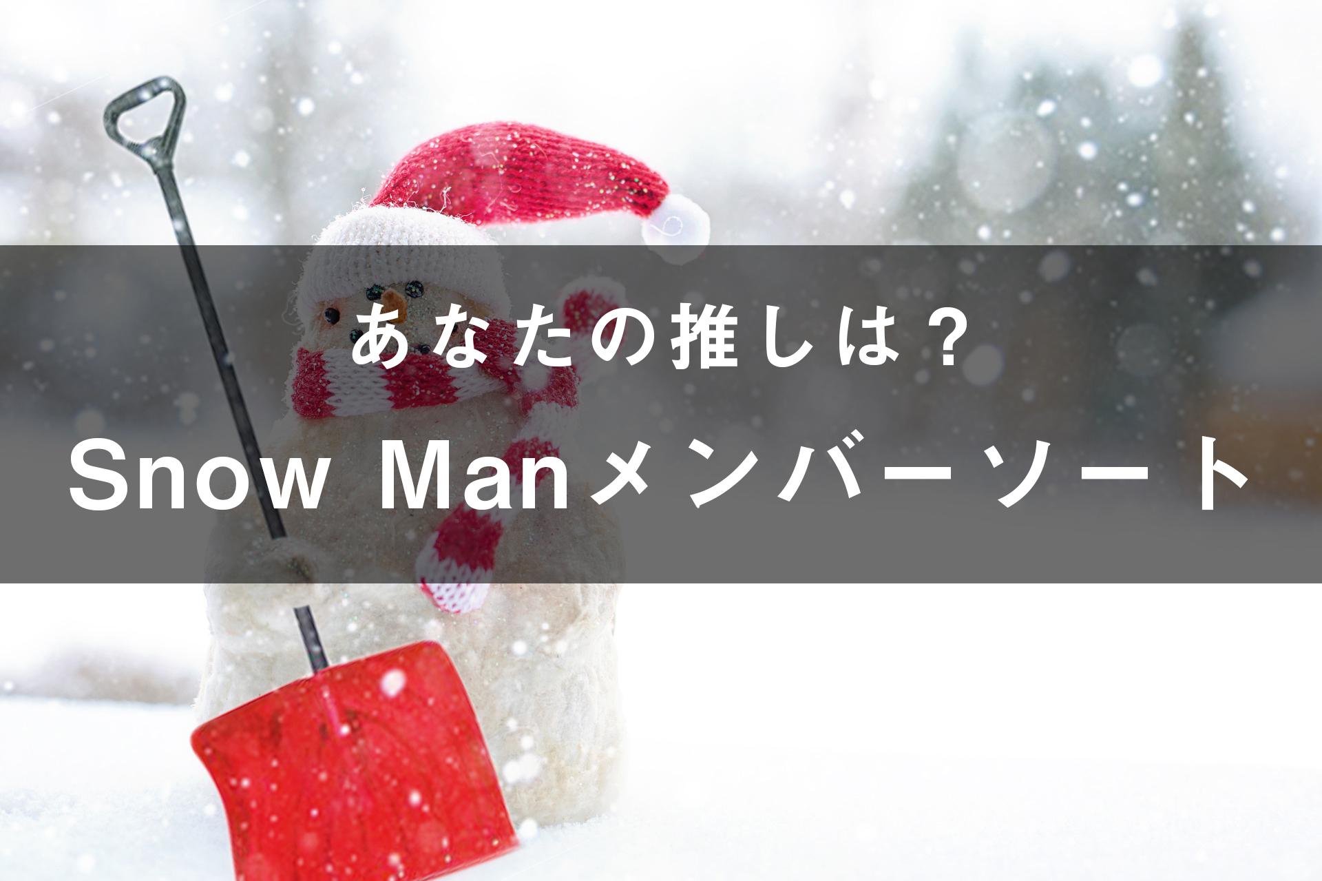 「SNOWMAN」のメンバーソート(画像付き)