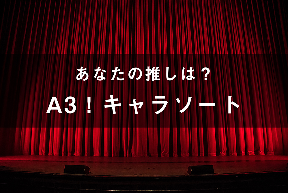 a3!(エースリー)の画像付きキャラソート