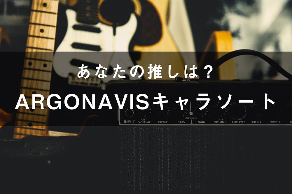 ARGONAVIS(アルゴナビス)の画像付きキャラソート