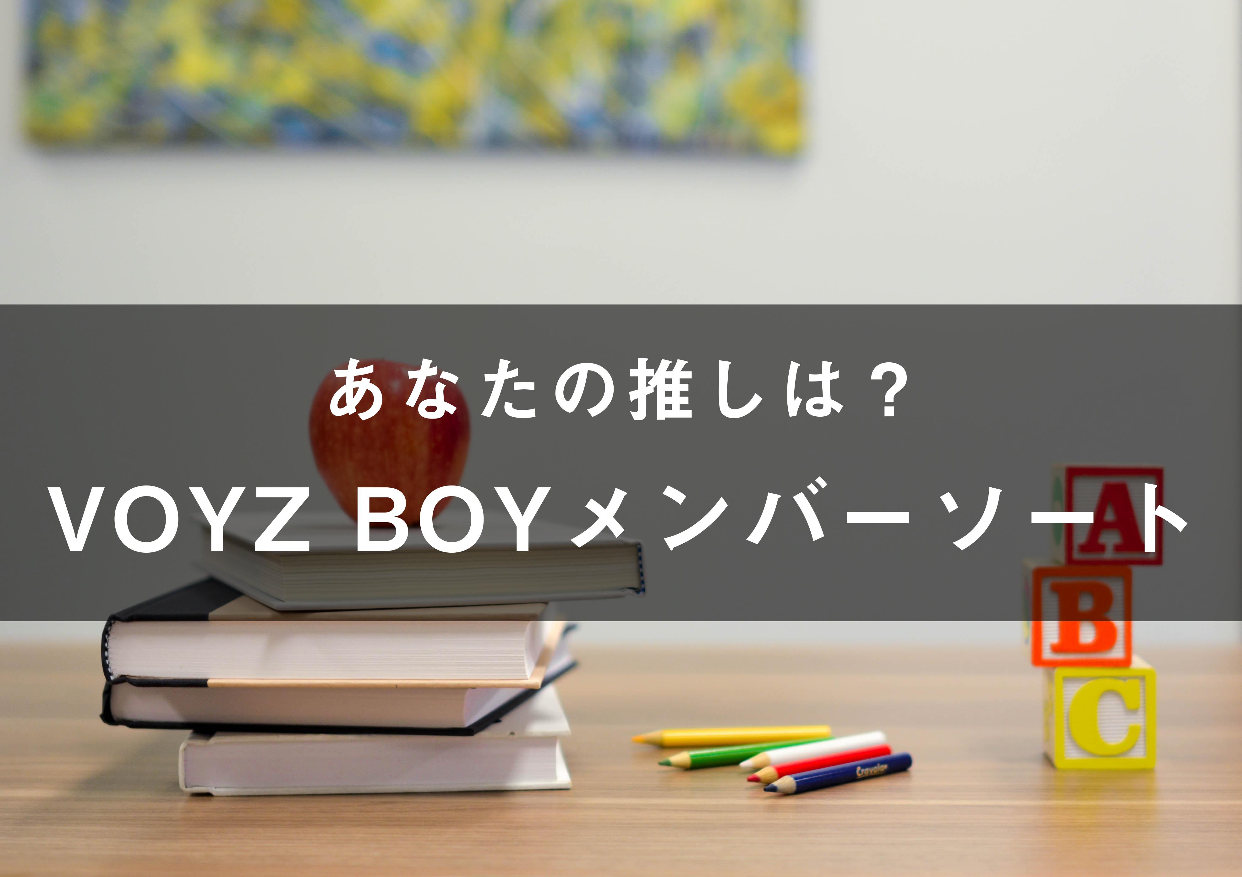 「VOYZ BOY」のメンバーソート(画像付き)