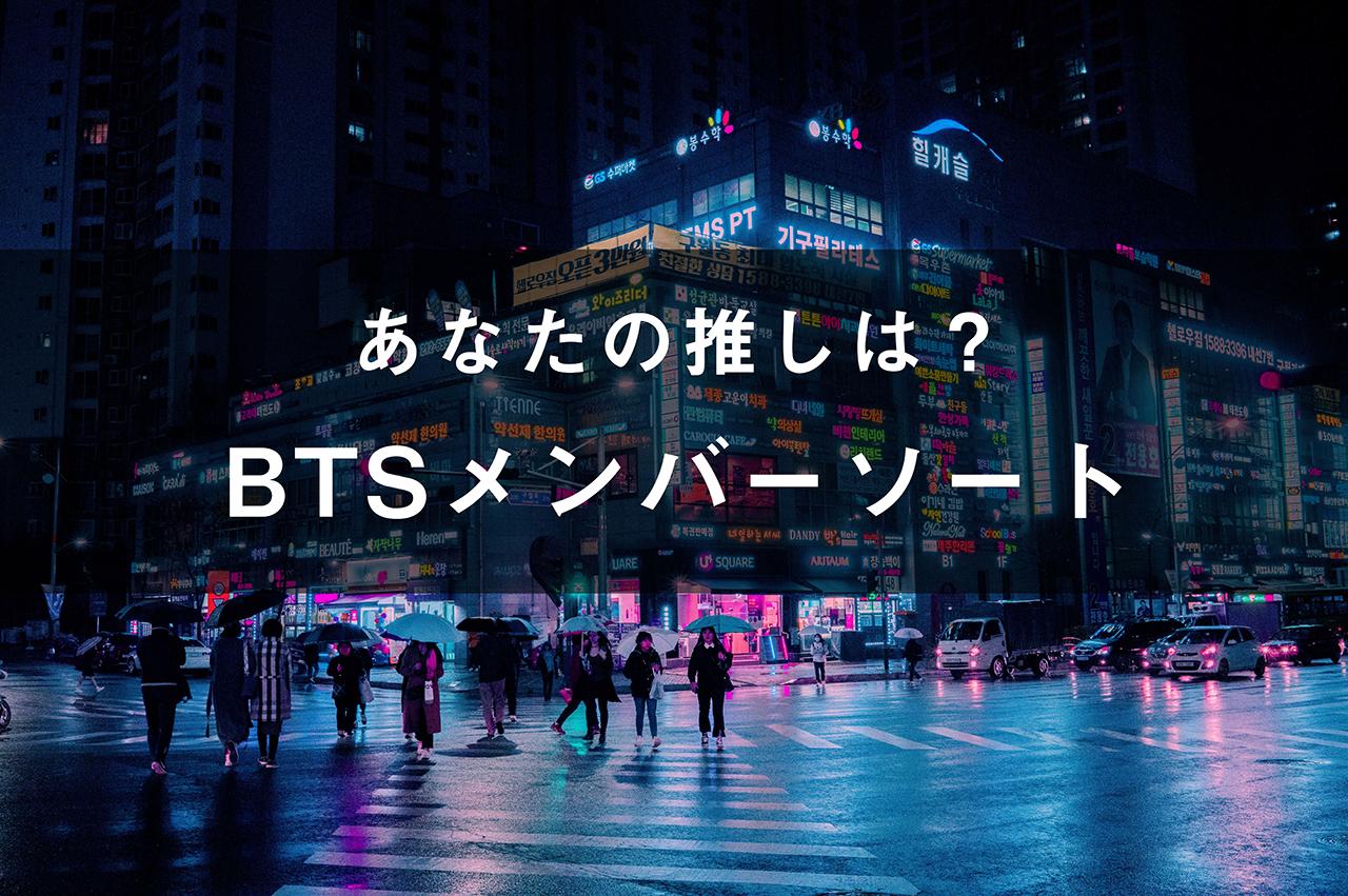 「BTS(防弾少年団)」のメンバーソート(画像付き)