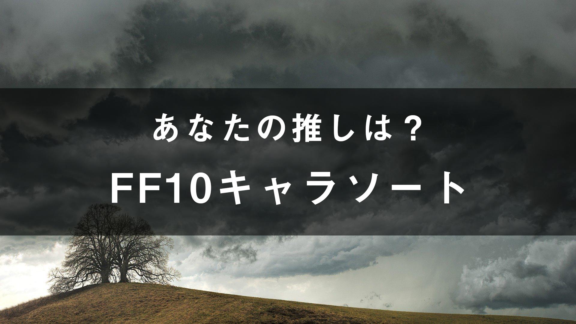「ファイナルファンタジー10」のキャラソート(画像付き)