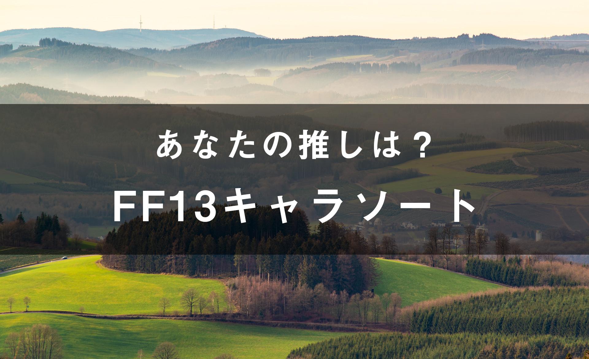 「ファイナルファンタジー13」のキャラソート(画像付き)