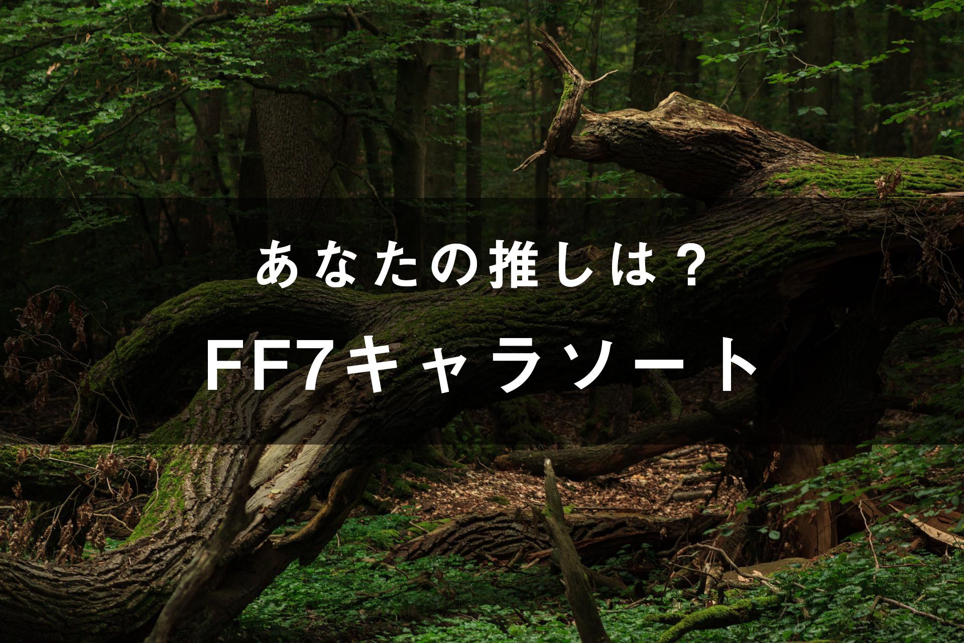 「ファイナルファンタジー7」のキャラソート(画像付き)
