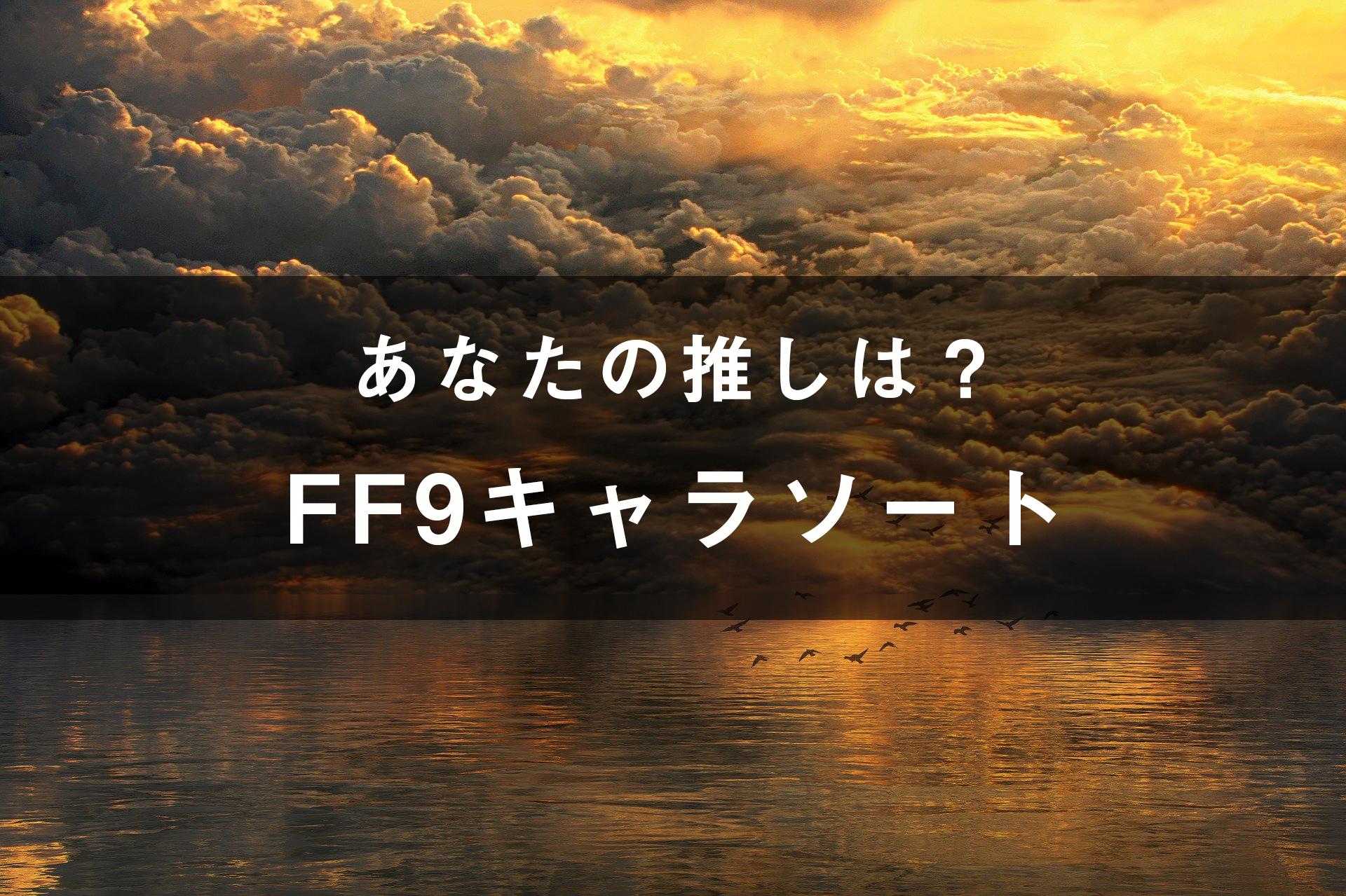 「ファイナルファンタジー9」のキャラソート(画像付き)