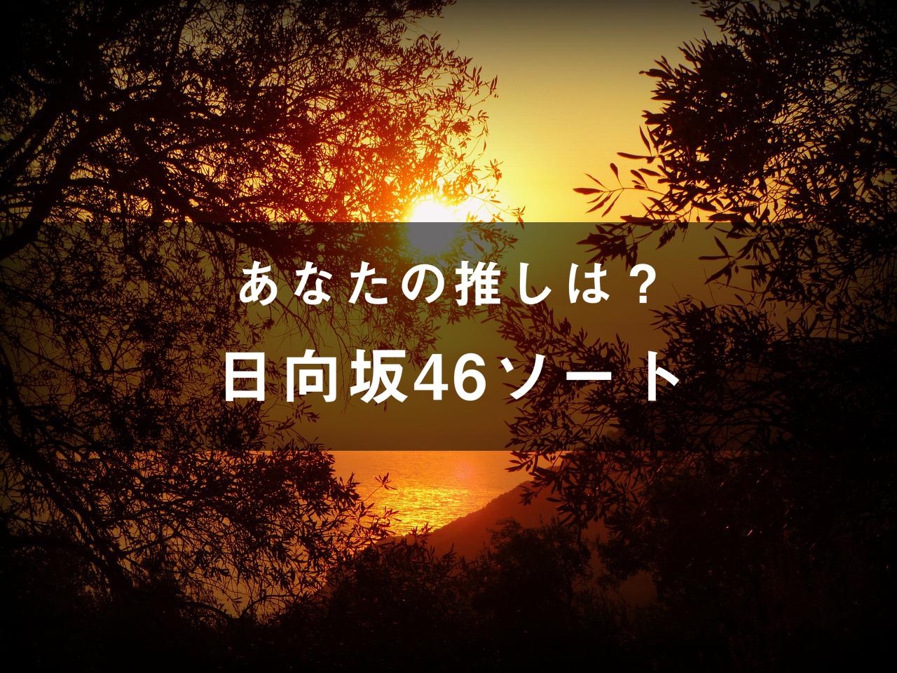 「日向坂46」メンバーソート