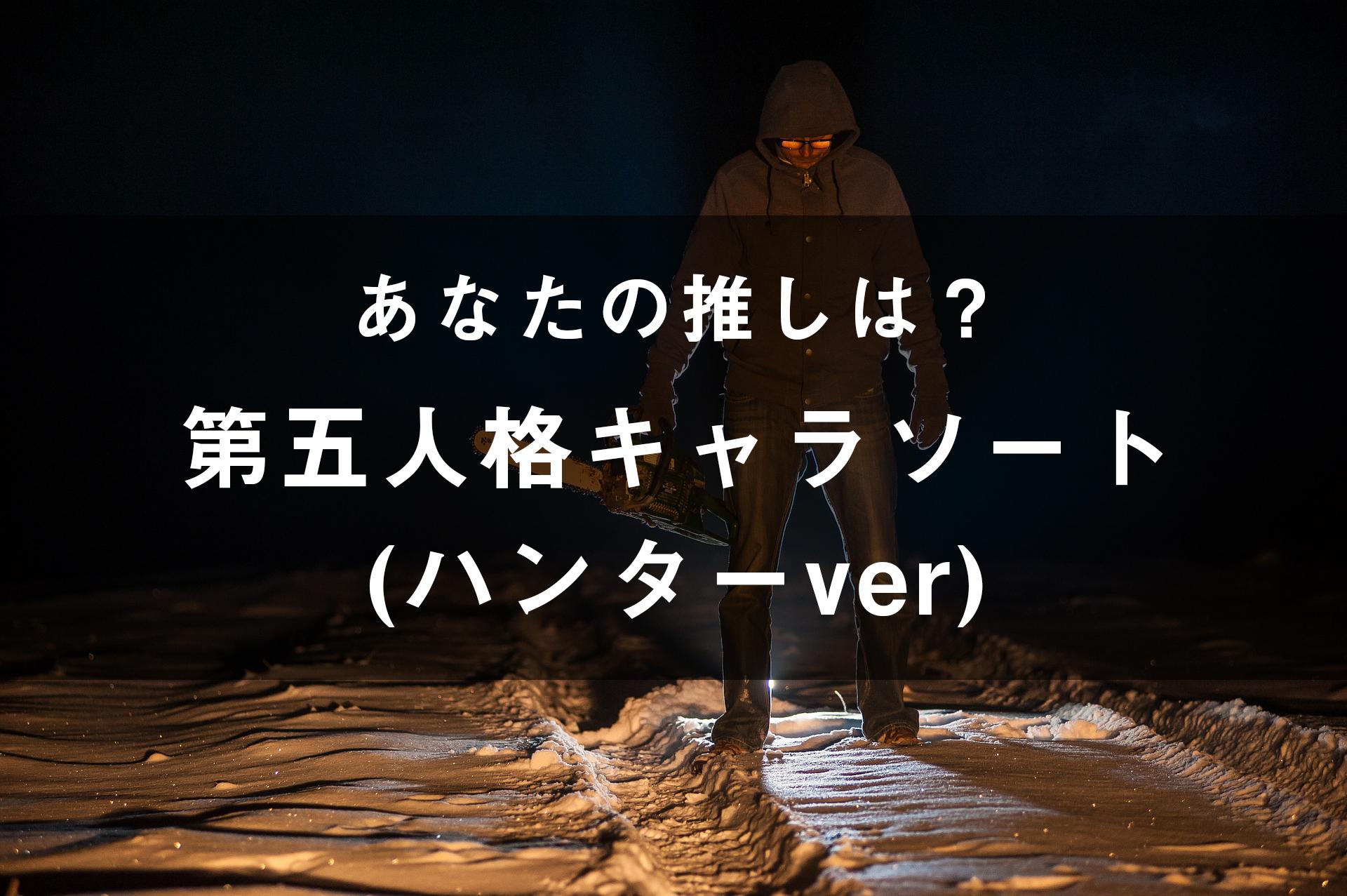 「IdentityV (第五人格)~ハンターver.」のキャラソート(画像付き)