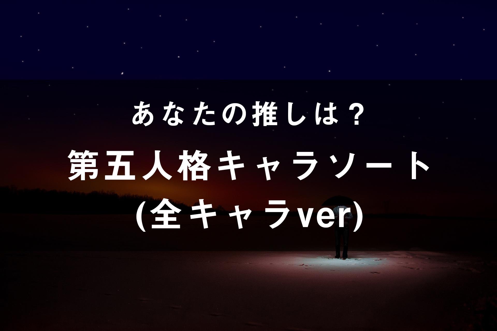 「IdentityV (第五人格)~全キャラver.」のキャラソート(画像付き)