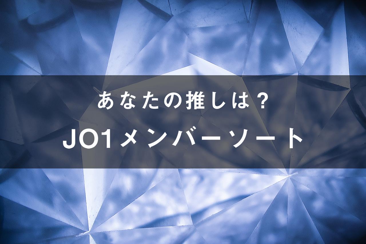 「JO1」メンバーソート(画像付き)