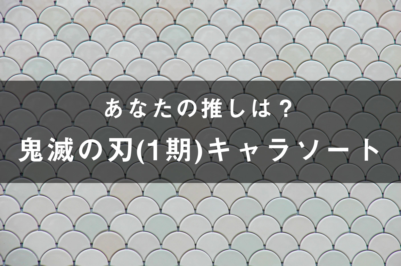 「鬼滅の刃(アニメ1期)」のキャラソート(画像付き)