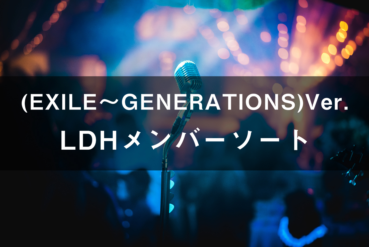 ldh(EXILE,THE SECOND,三代目,GENERATIONS)の人気ソート