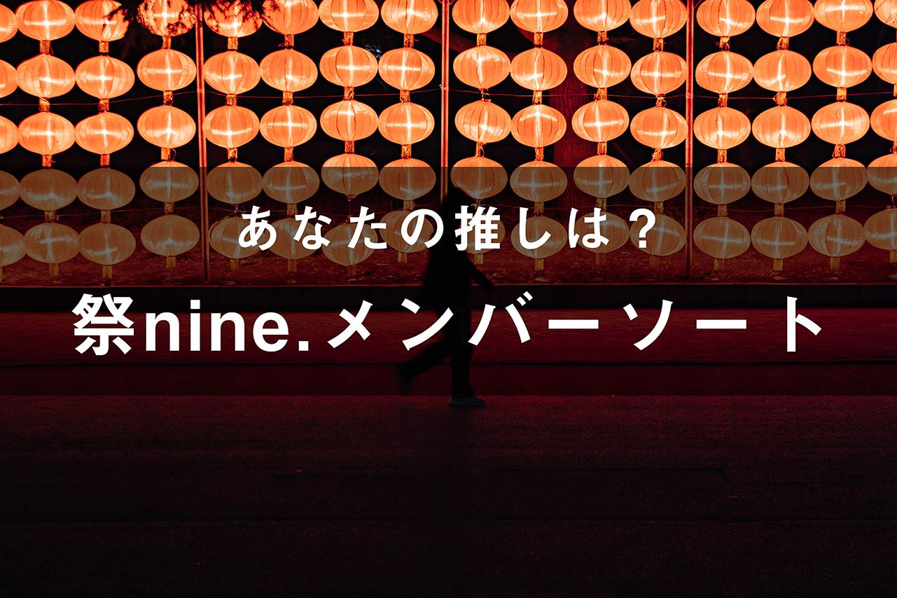 祭nine.のメンバーソート(画像付き)
