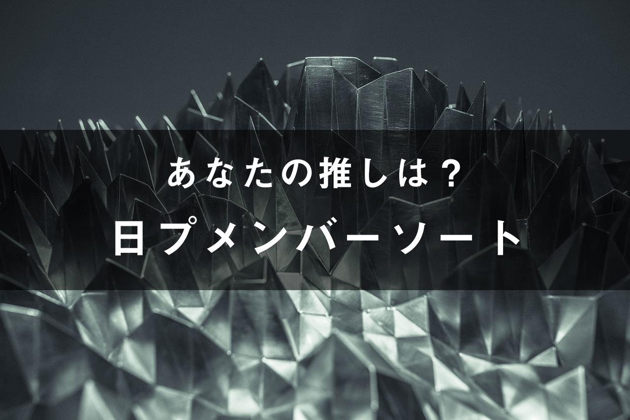 「PRODUCE 101 JAPAN(日プ)」メンバーソート