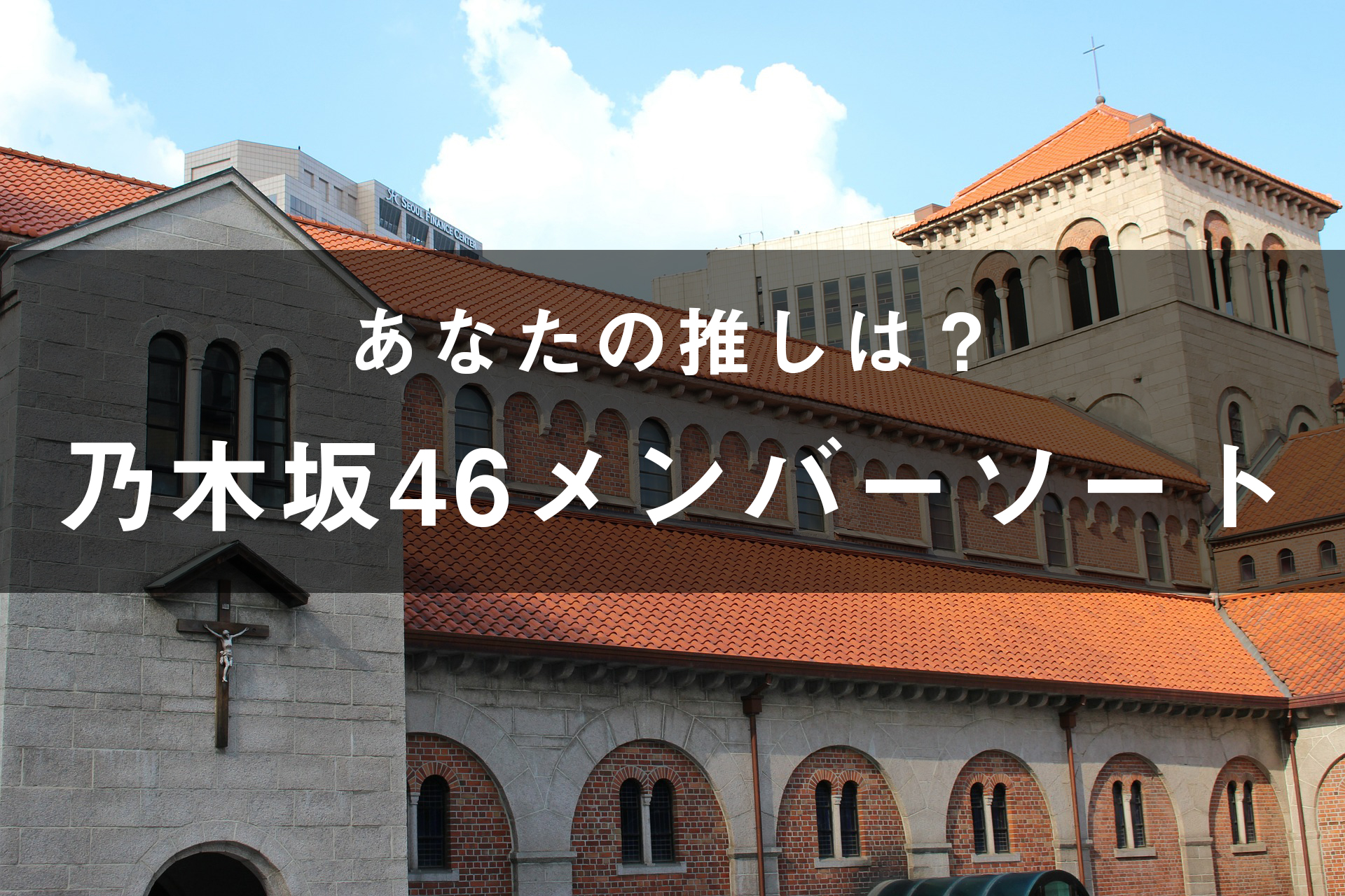乃木坂46のメンバーソート(画像付き)