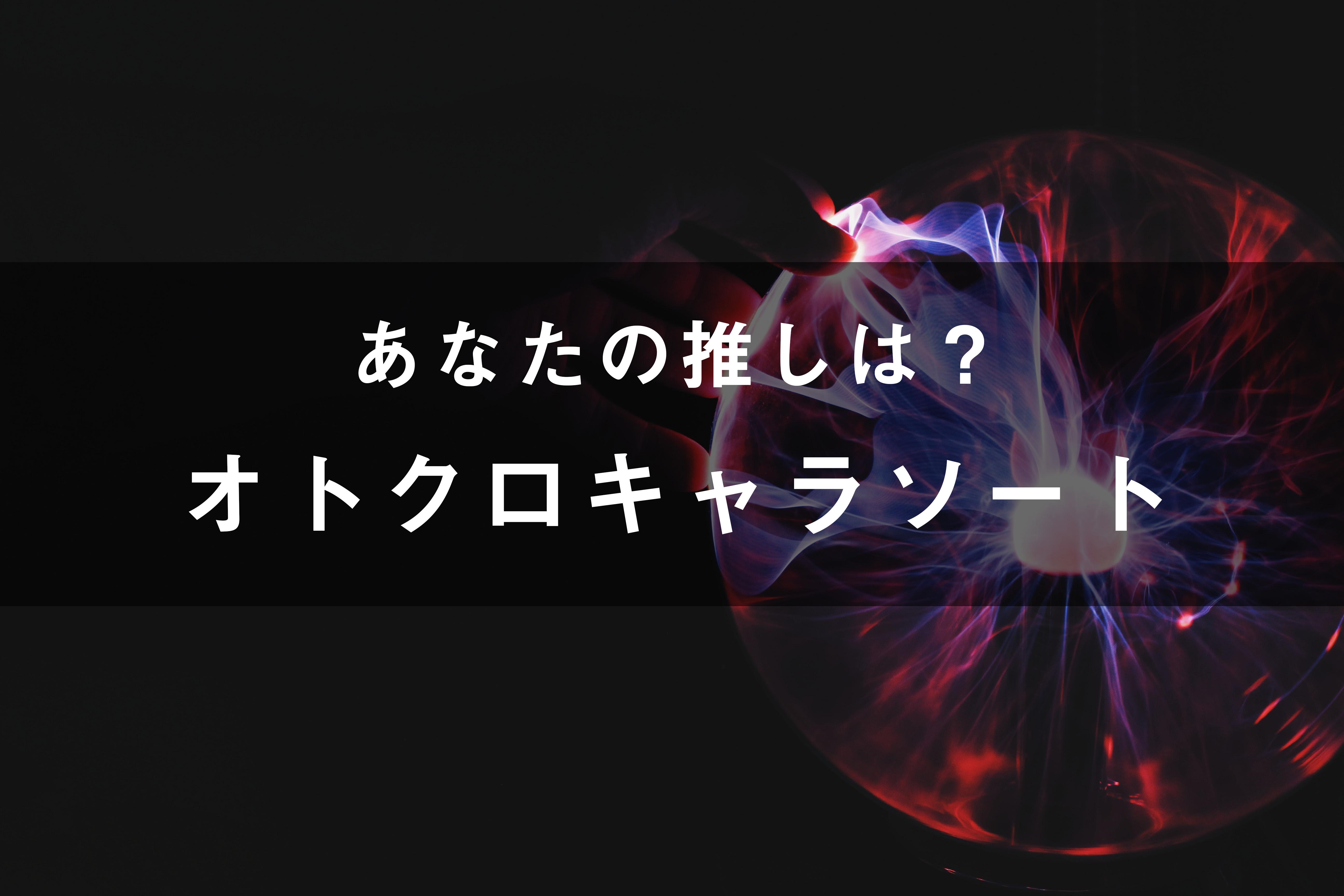 「音戯の譜〜CHRONICLE〜」のキャラソート(画像付き)