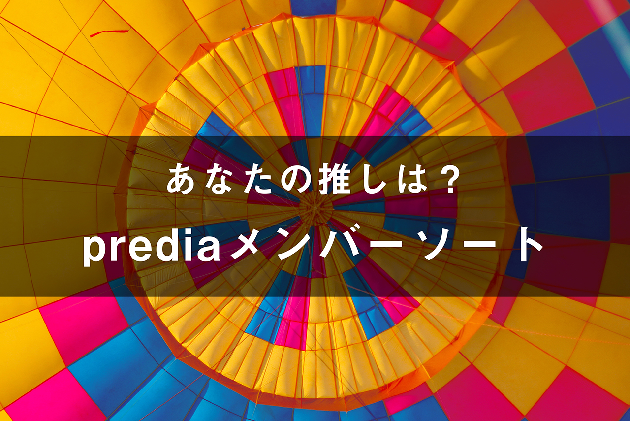 「predia」のメンバーソート(画像付き)