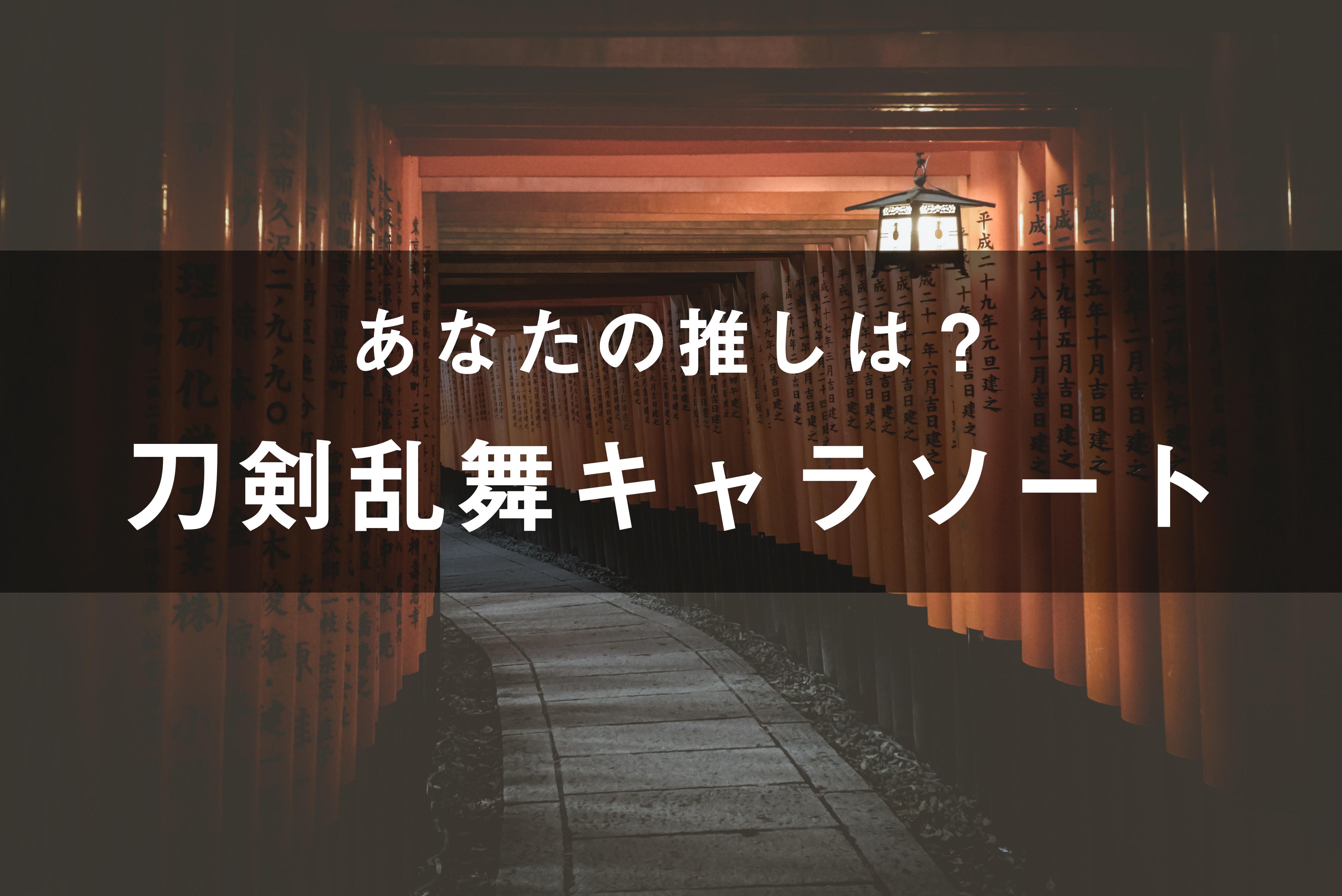 刀剣乱舞キャラソート(画像あり)
