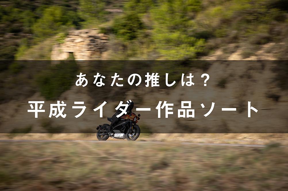 「平成ライダー」の作品ソート(画像付き)