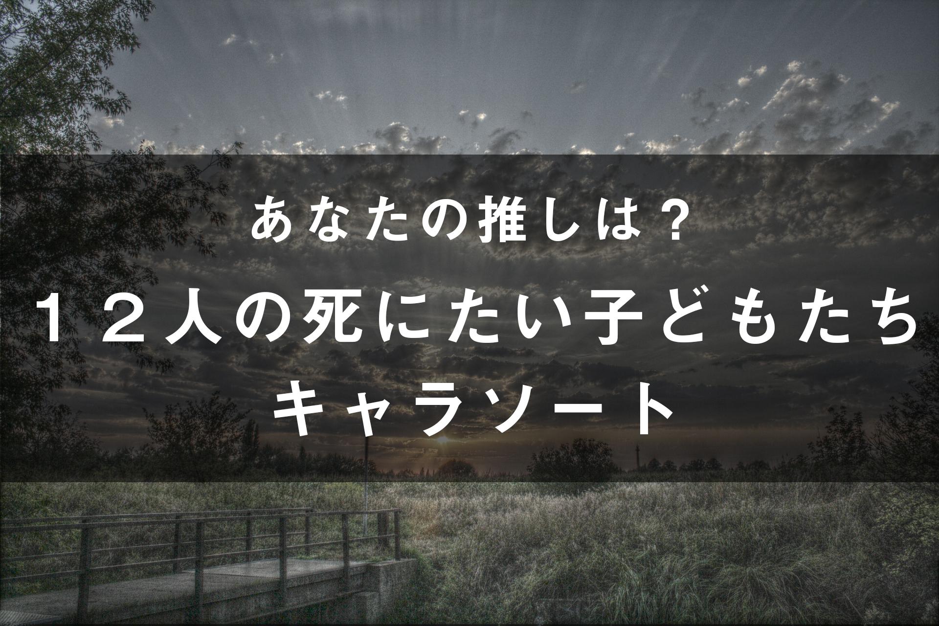 「十二人の死にたい子どもたち」のキャラソート(画像付き)