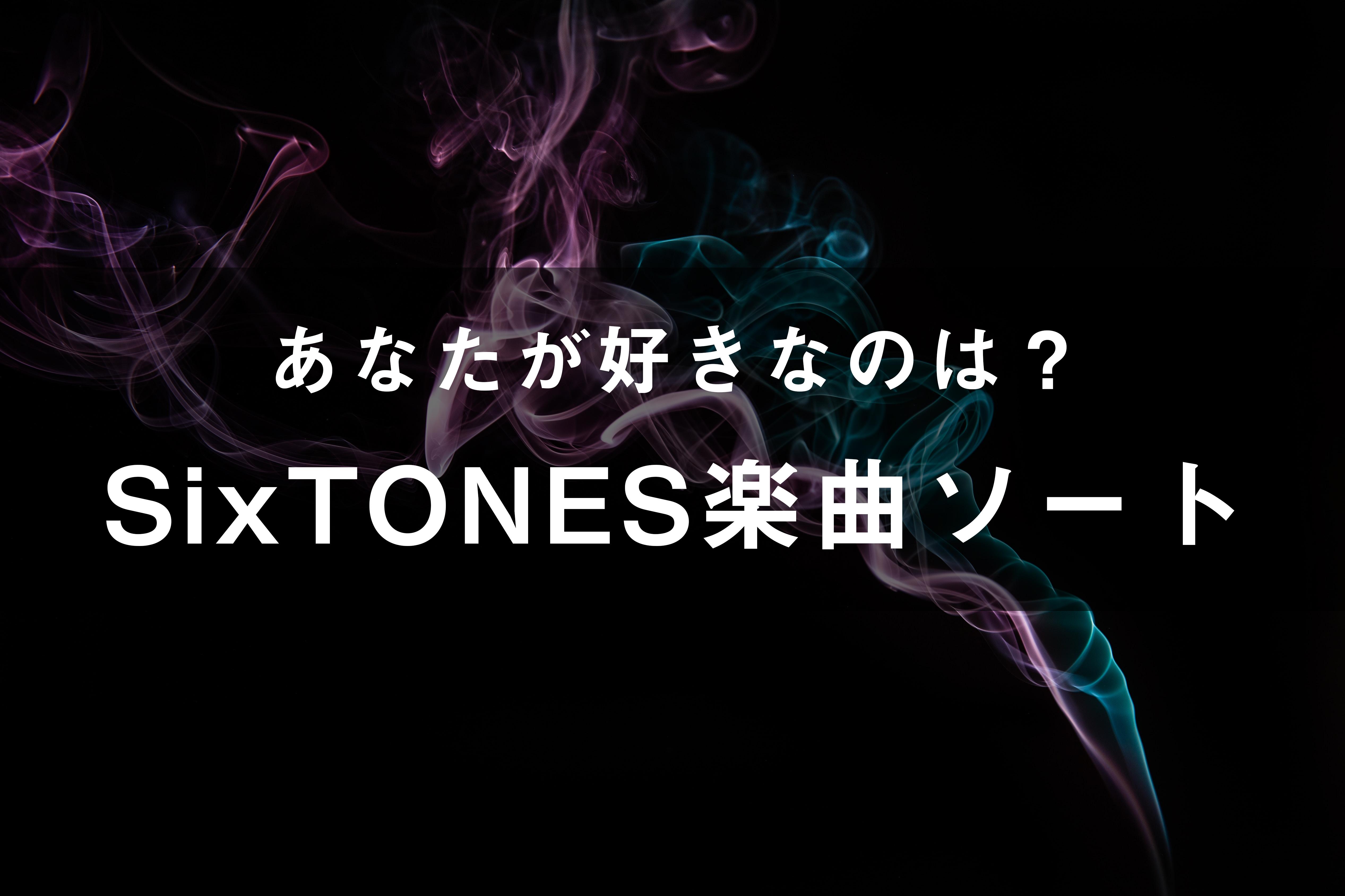 sixtones人気楽曲