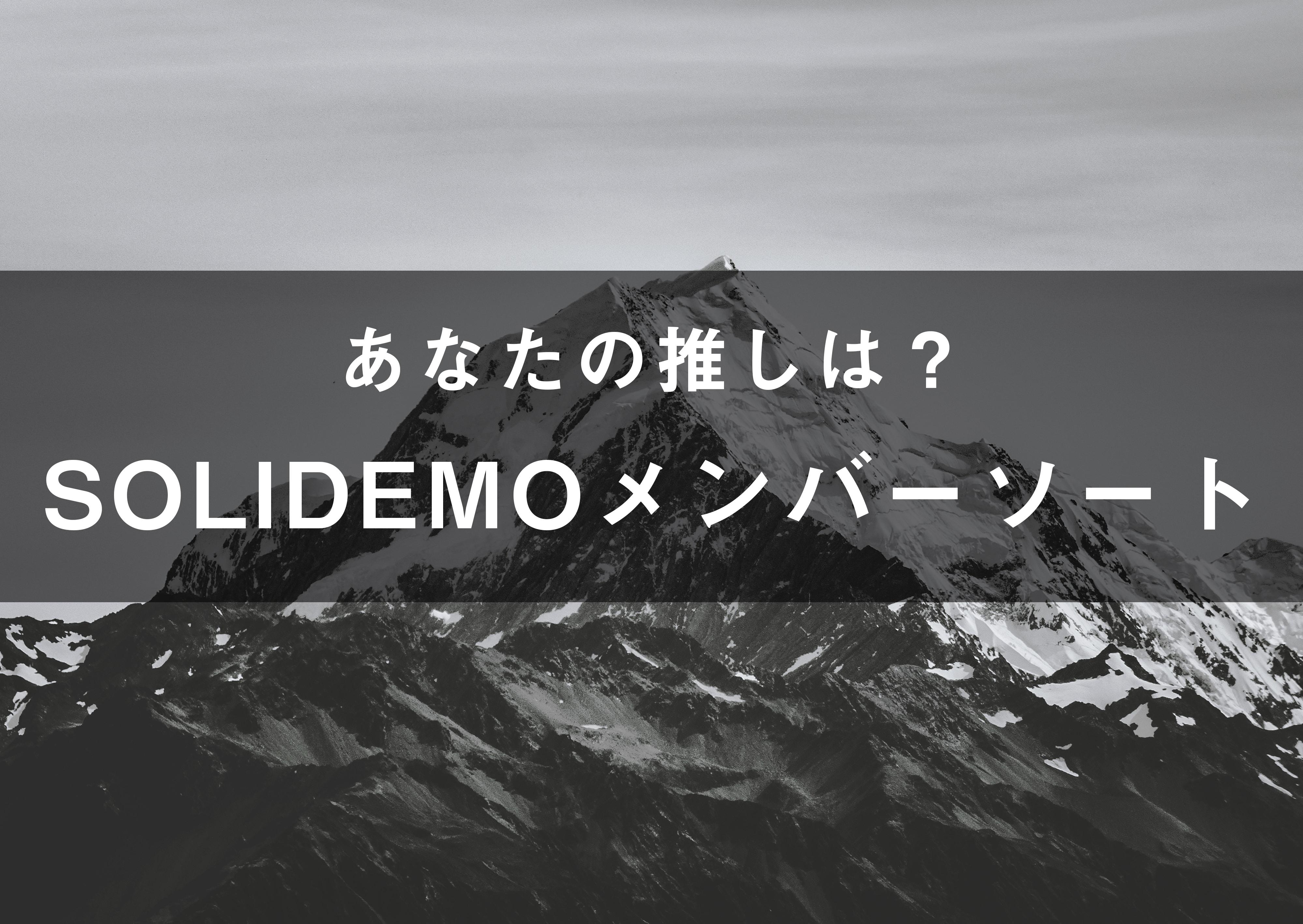 SOLIDEMO(ソリディーモ)の画像付きメンバーソート