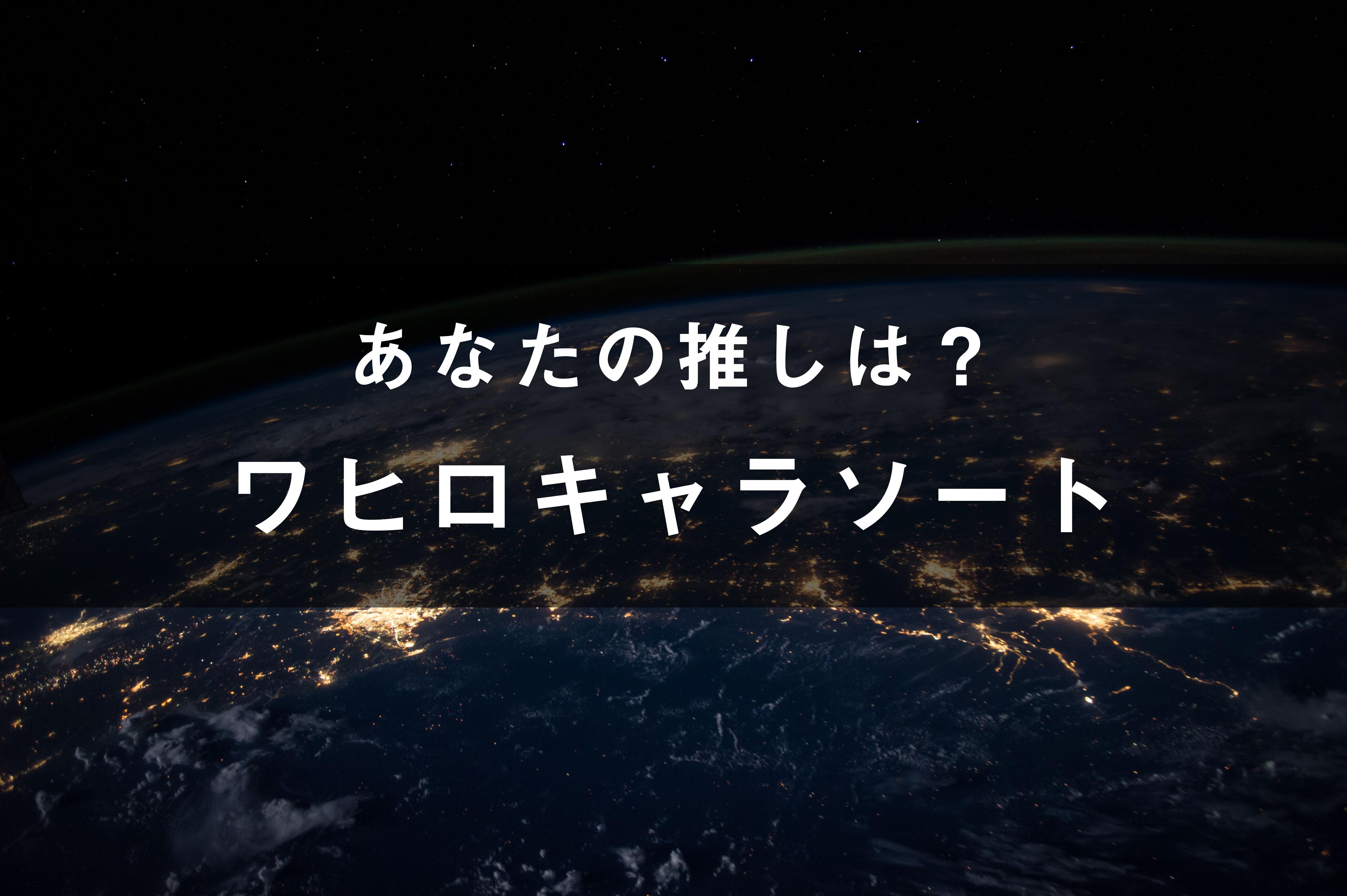 「ワールドエンドヒーローズ」のキャラソート(画像付き)