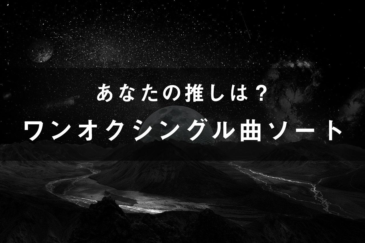 「ONE OK ROCK(シングル)」の楽曲ソート