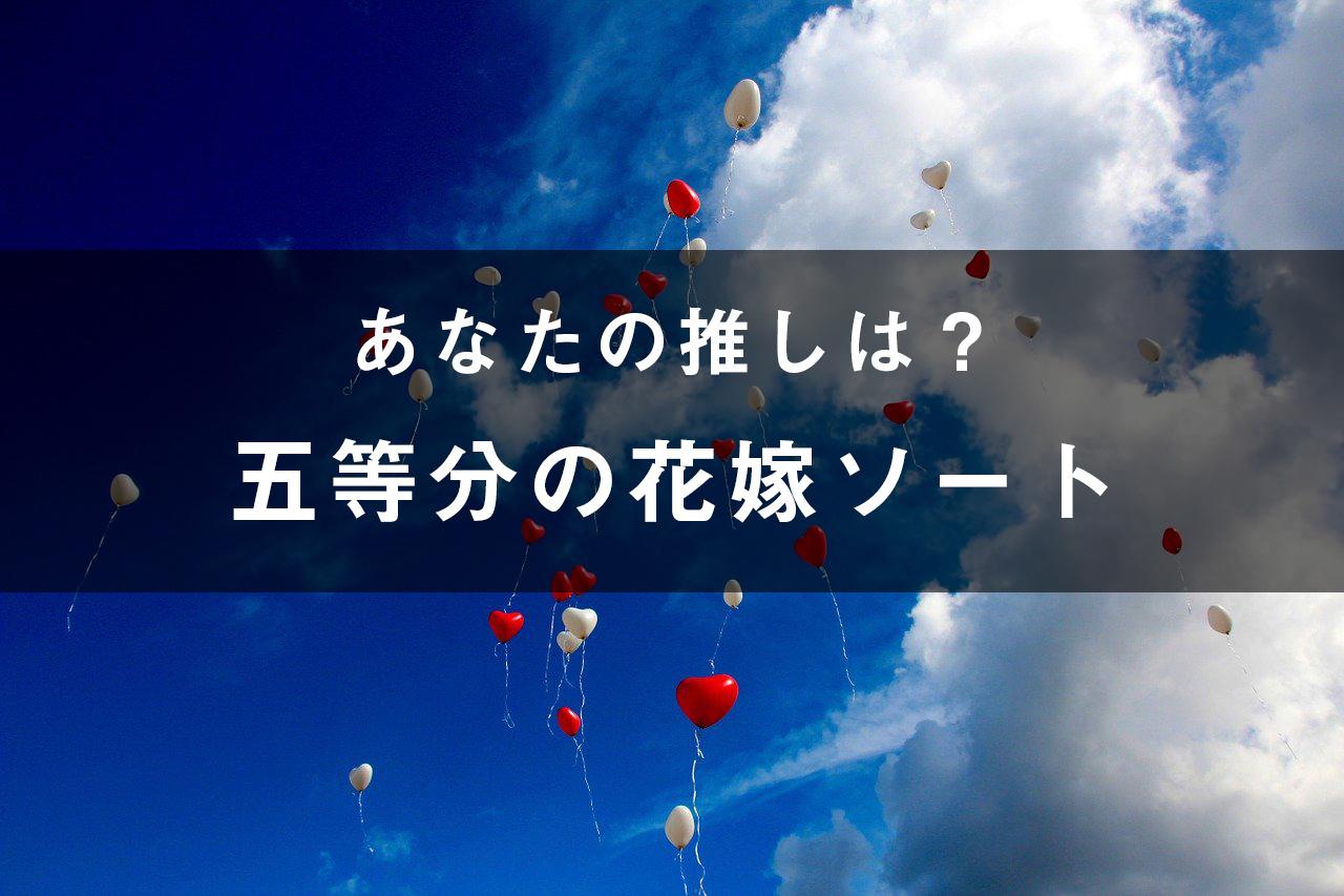 「五等分の花嫁」のキャラソート(画像付き)