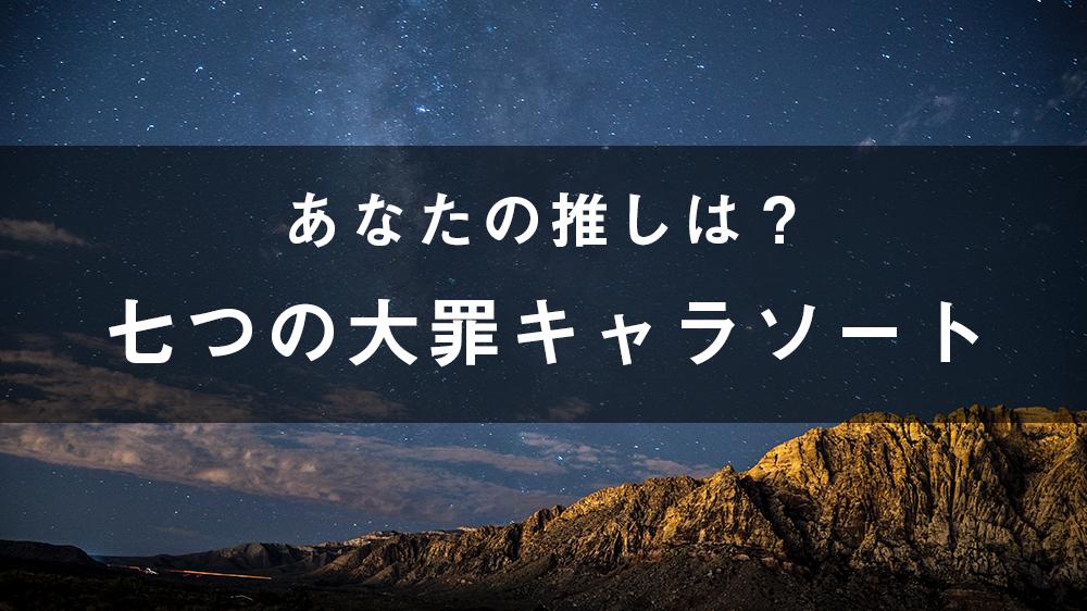「七つの大罪(主人公側ver)」のキャラソート(画像付き)