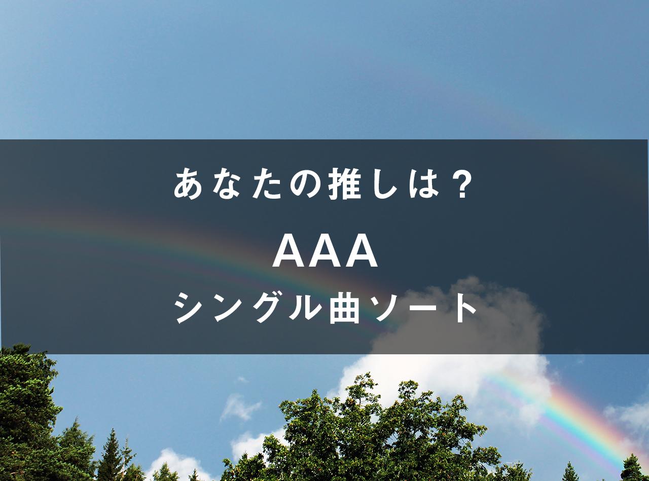 「AAA(シングル)」の楽曲ソート