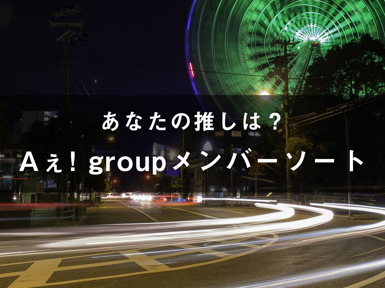 「Aぇ! group」のメンバーソート(画像付き)