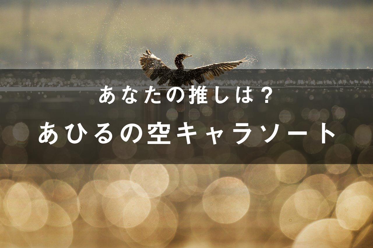 「あひるの空」のキャラソート(画像付き)