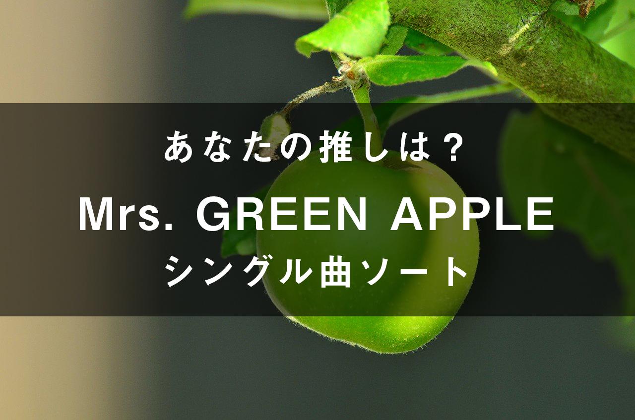「Mrs. GREEN APPLE(シングル)」の楽曲ソート