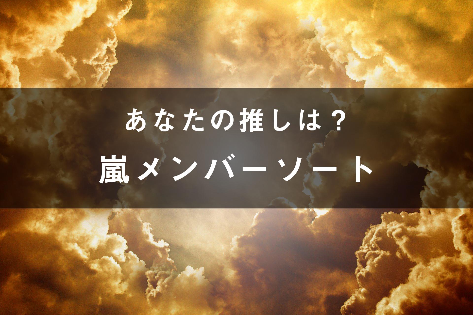 「嵐」のメンバーソート(画像付き)