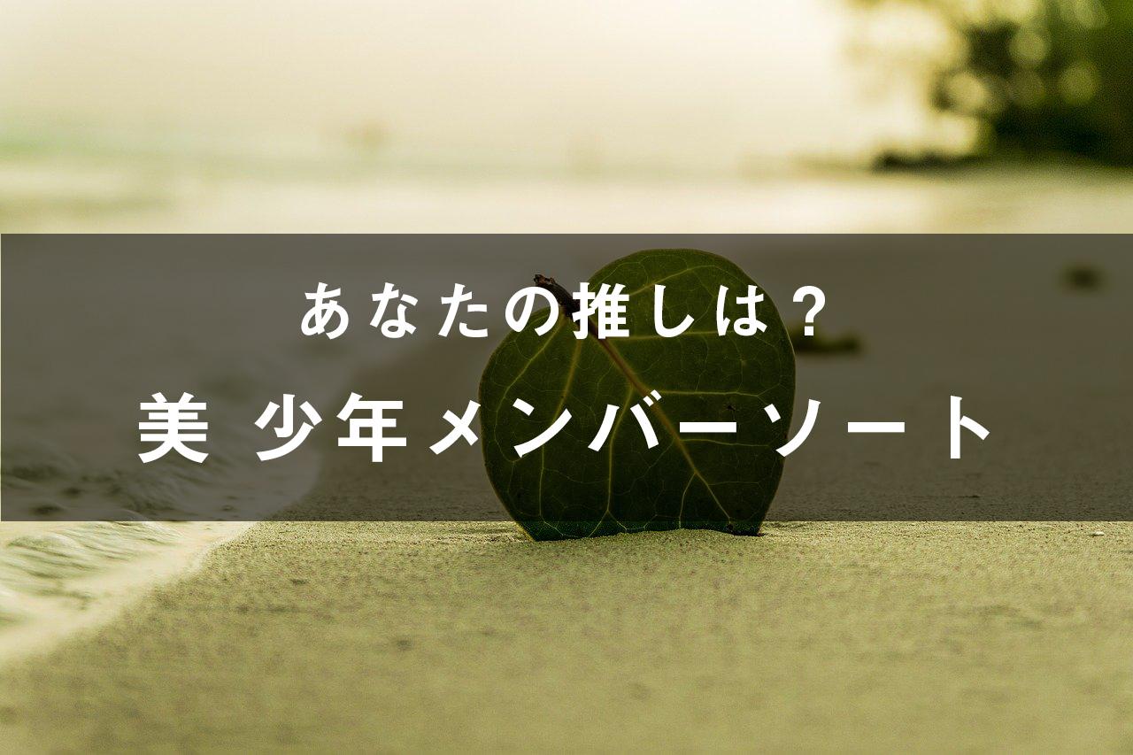 「美 少年」のメンバーソート(画像付き)