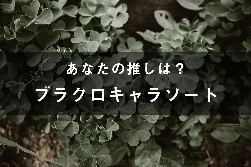 「ブラッククローバー」のキャラソート(画像付き)
