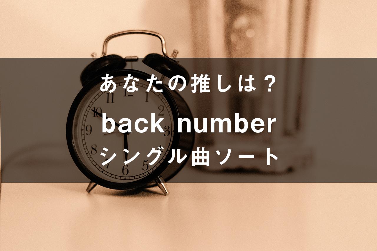 「back number(シングル)」の楽曲ソート
