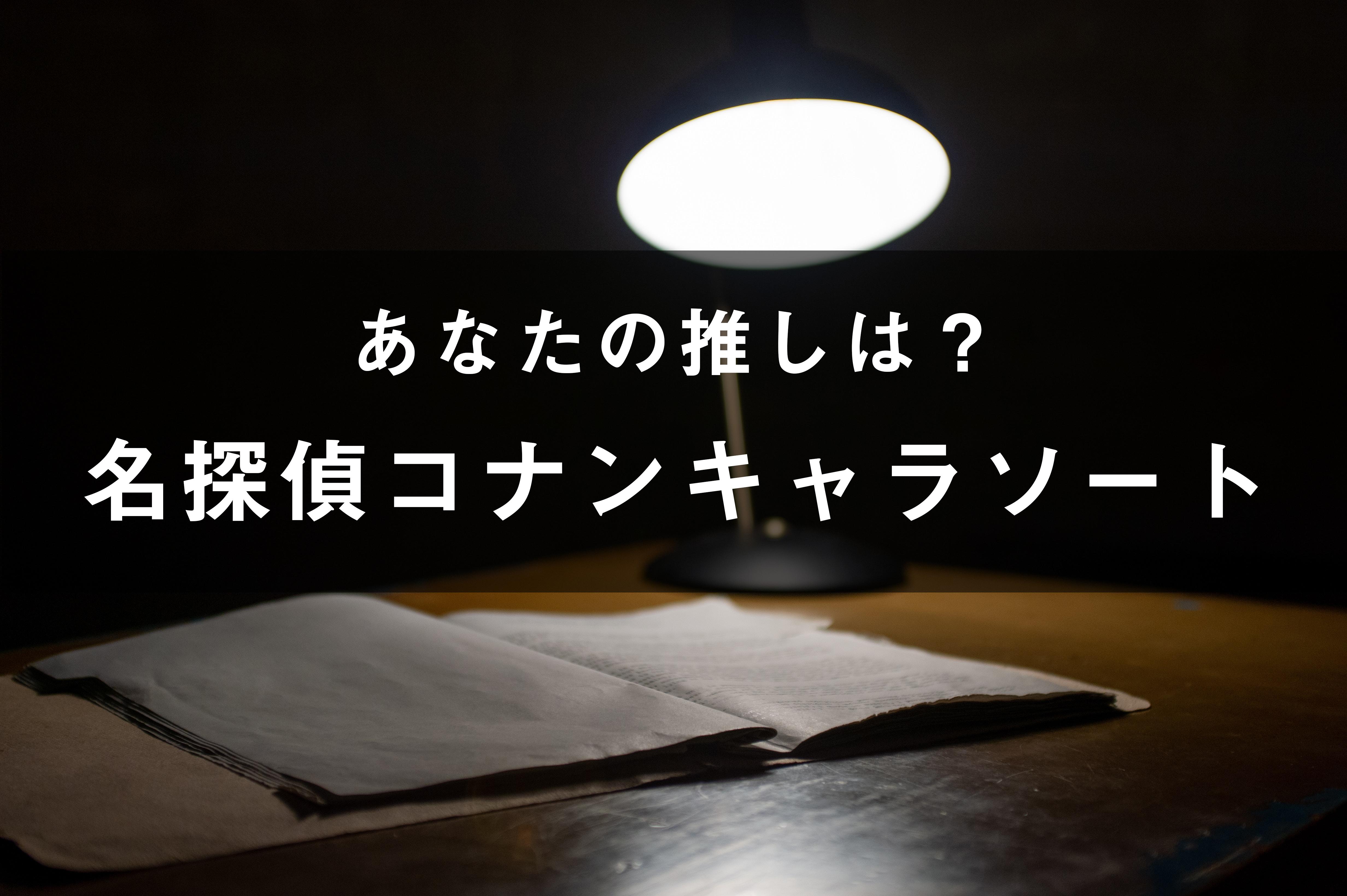 「名探偵コナン」のキャラソート(画像付き)