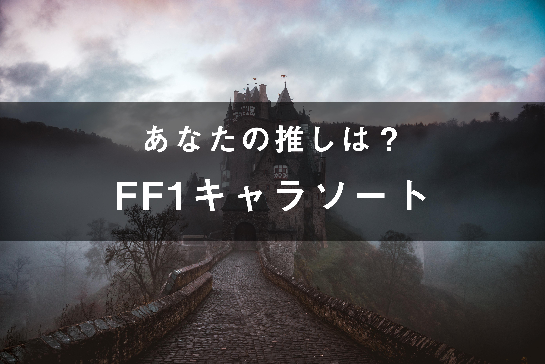 「ファイナルファンタジー(無印)」のキャラソート(画像付き)