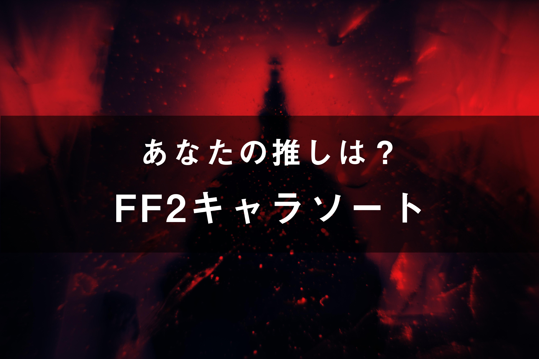 「ファイナルファンタジー2」のキャラソート(画像付き)