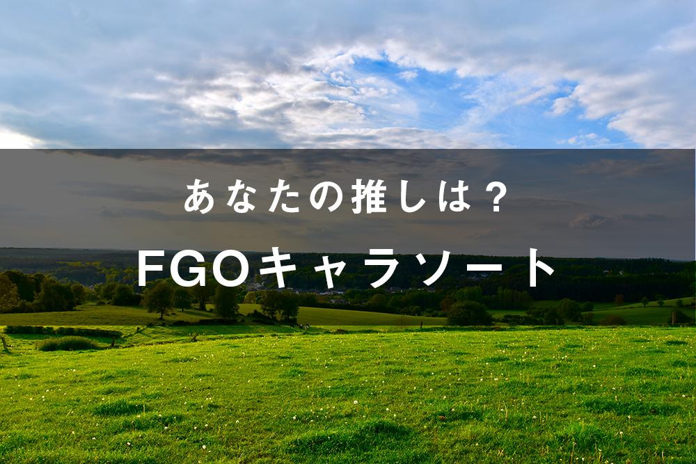 「FGO」のキャラソート(画像付き)