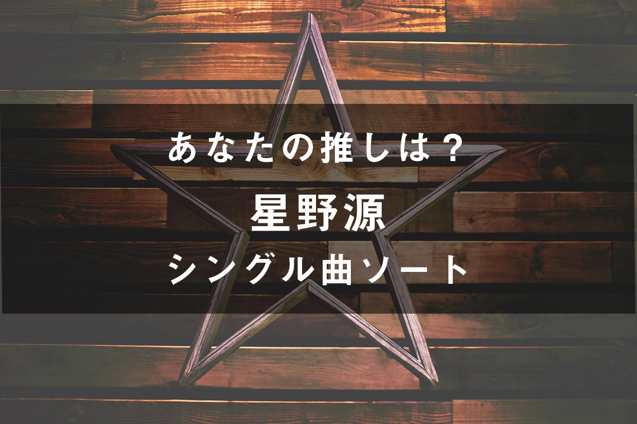 「星野源(シングル)」の楽曲ソート