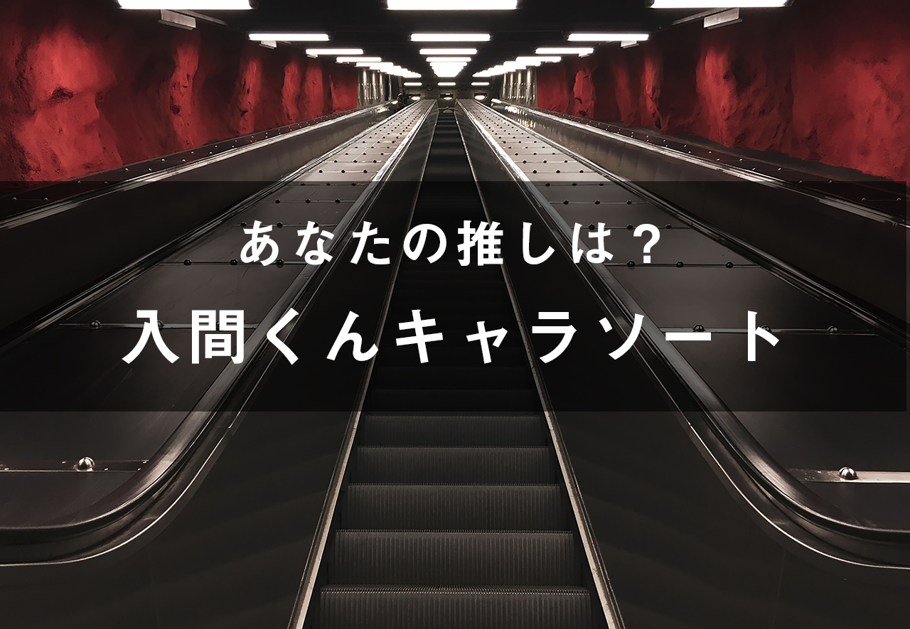 「魔入りました入間くん」のキャラソート(画像付き)